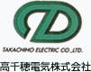 高千穂電気株式会社